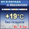 Ну и погода в Кавалерово - Поминутный прогноз погоды